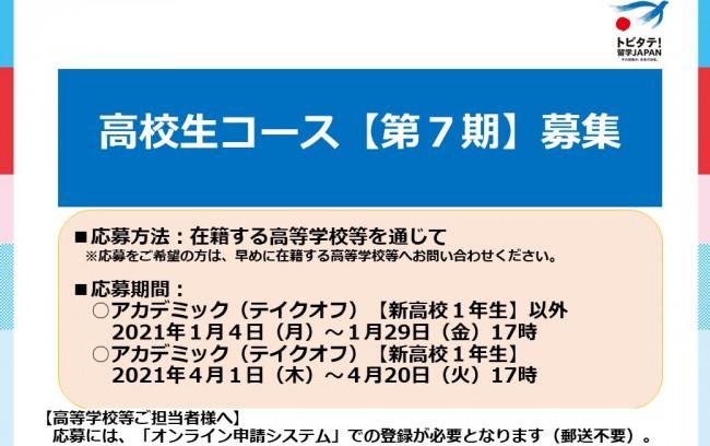 【高校生コース】第7期募集について