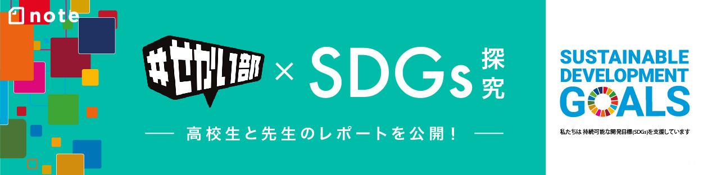 #せかい部×SDGs探求 -高校生と先生のレポートを公開!-